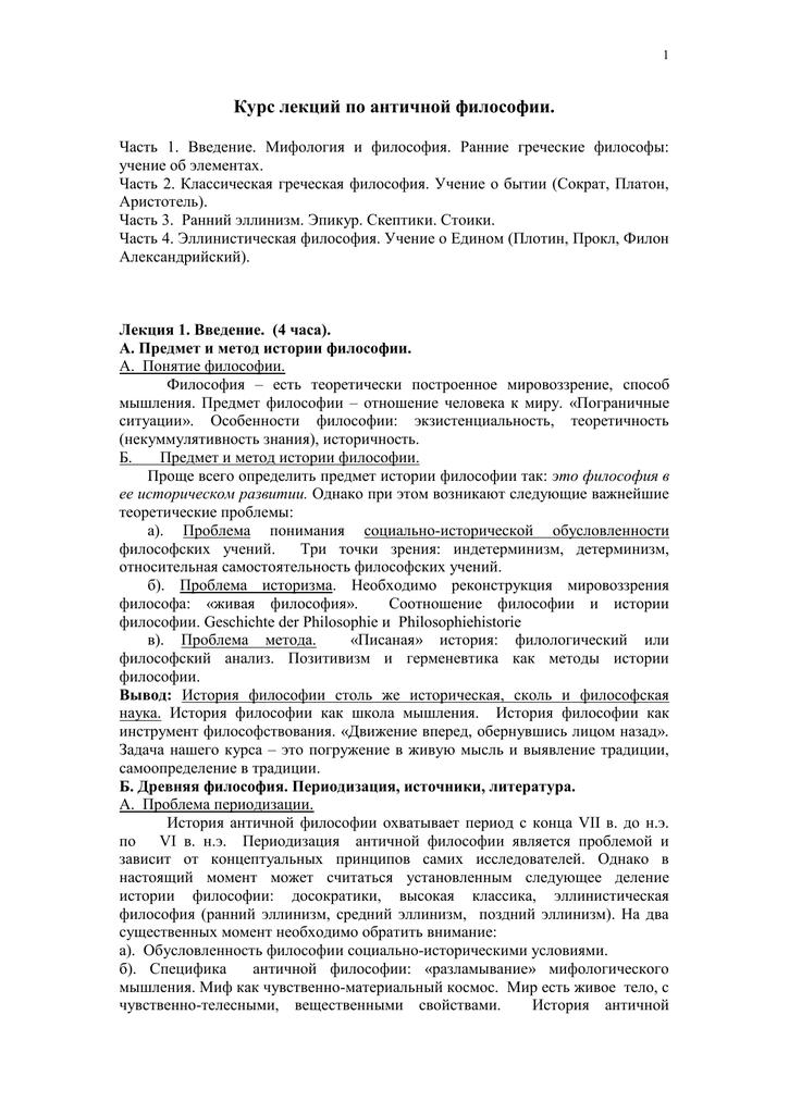 Аристотель: краткая биография, философия и основные идеи (кратко)