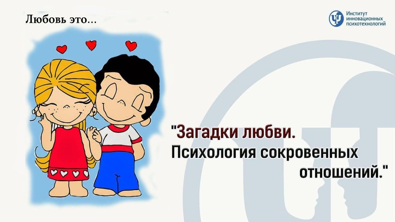 Читать книгу психология любви е. п. ильина : онлайн чтение - страница 1