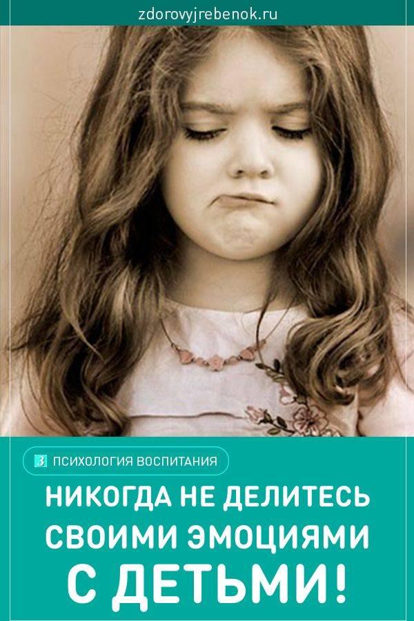 7 ошибок воспитания, которые мешают детям всю жизнь