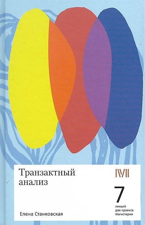 Трансактный анализ в психологии: применение в психотерапии