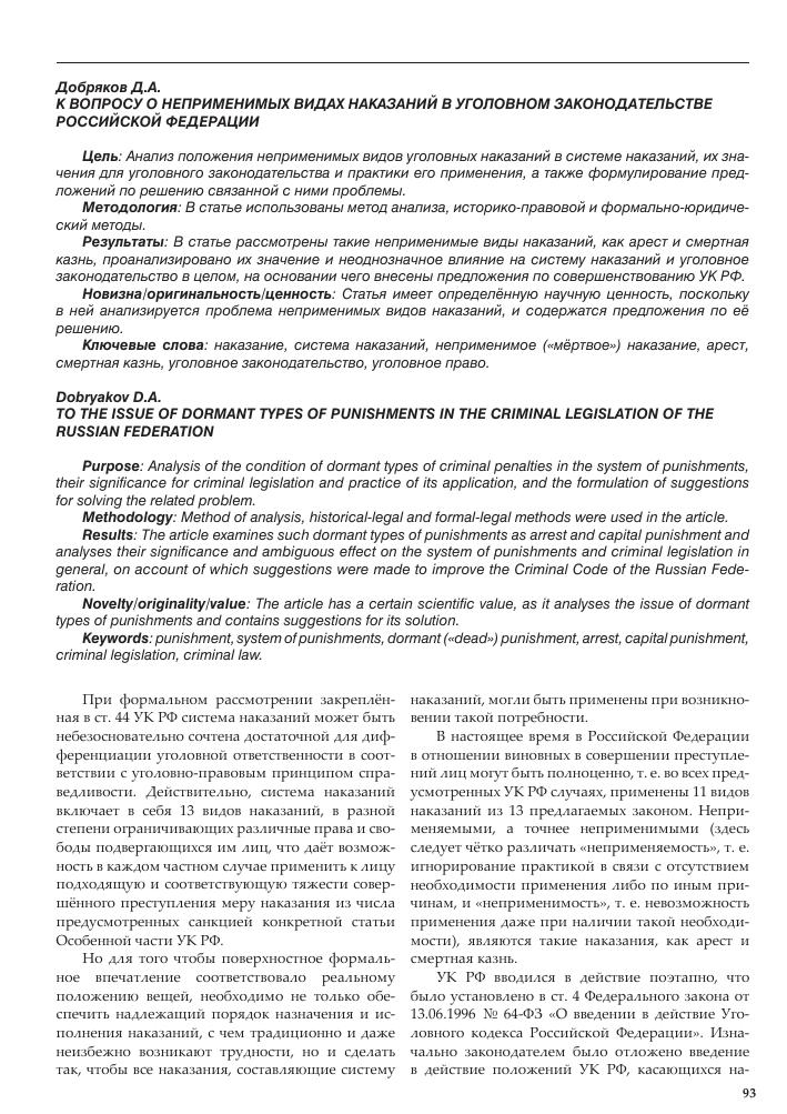 Наказание (психология) - punishment (psychology) - qwe.wiki