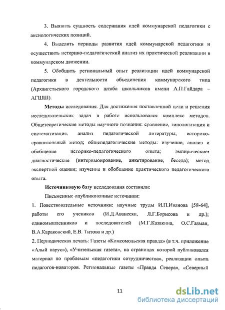Коммунарское движение — википедия с видео // wiki 2
