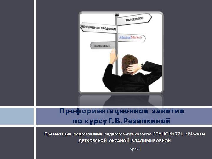Что такое педагогическая психология? педагогическая психология — это… расписание тренингов. самопознание.ру