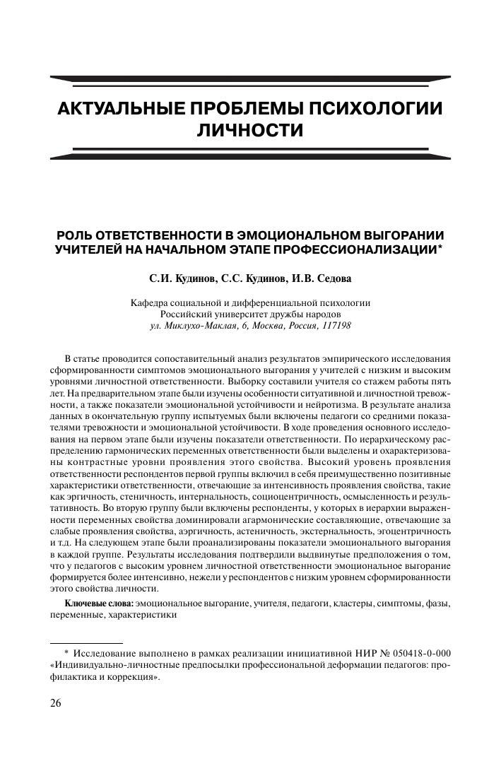 Психология: безответственность и ответственность людей - бесплатные статьи по психологии в доме солнца