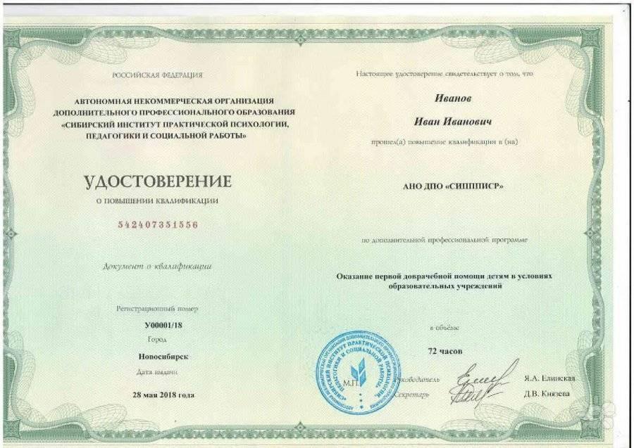 Сертификационные дистанционные курсы психологии. по сферам: психологическое консультирование, тренинги и коучинг.