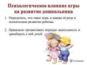 Игра в жизни ребенка младшего возраста