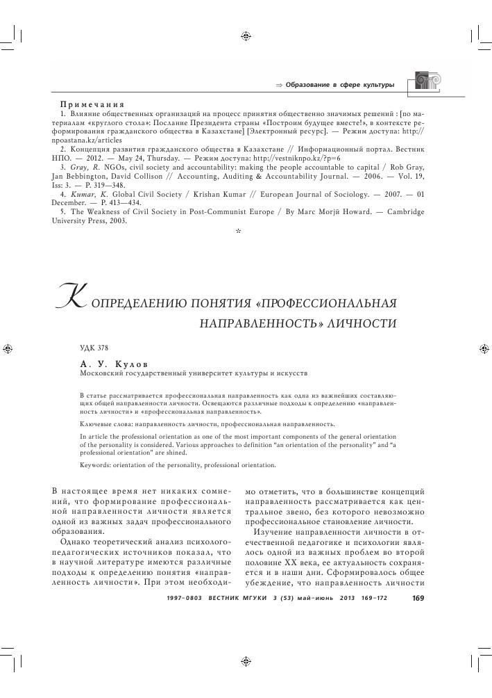 Направленность личности — википедия с видео // wiki 2