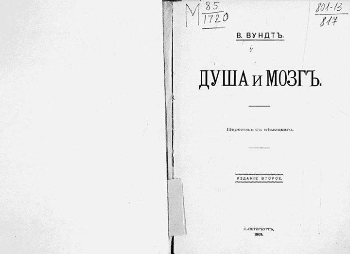 Psychology.ru - вильгельм вундт