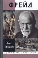 Большая фантазия фрейда: почему он был неправ? психоанализ как новая религия