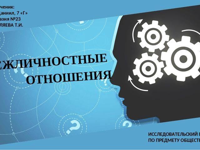 Психология личности человека, структура и типы личности