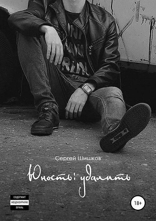 Сергей николаевич шишков