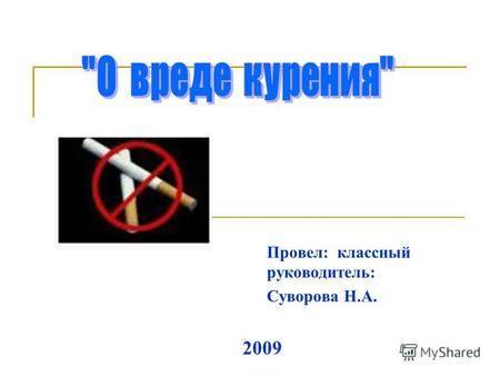 Влияет ли курение на психику человека?