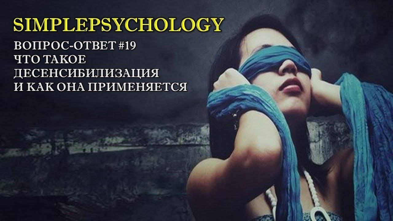 Десенсибилизация (психология)