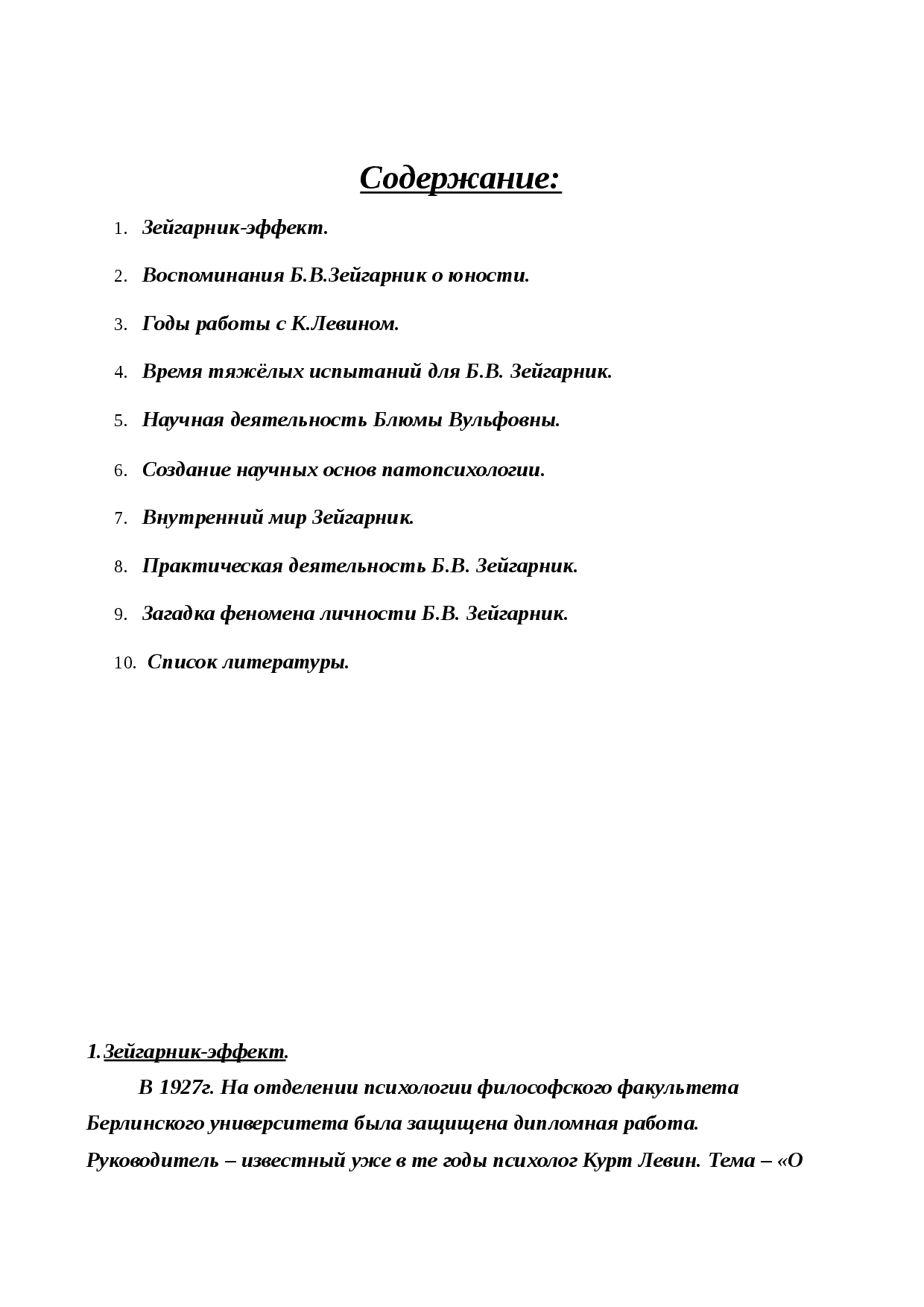 Эффект зейгарник - zeigarnik effect - qwe.wiki