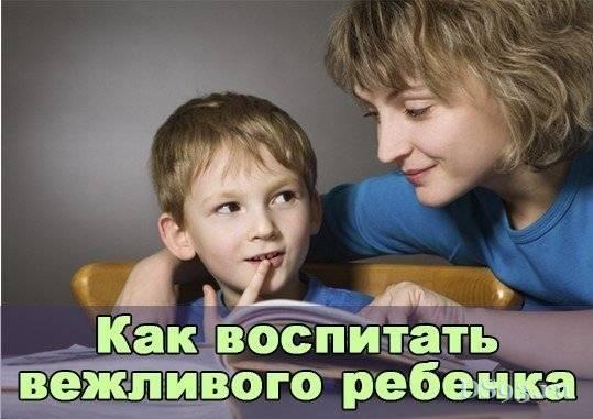 Для родителей. способы воспитания вежливости. | социальная сеть работников образования