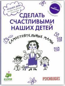 Главные ошибки родителей в общении со взрослыми детьми