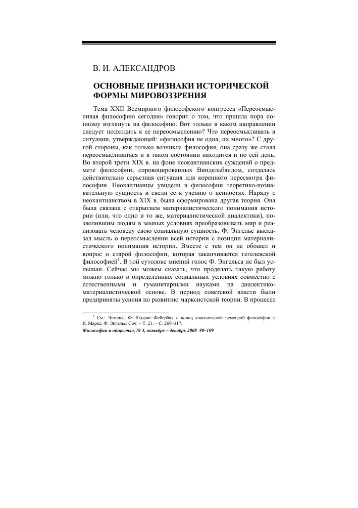 Психология: мировоззрение и мироощущение - бесплатные статьи по психологии в доме солнца