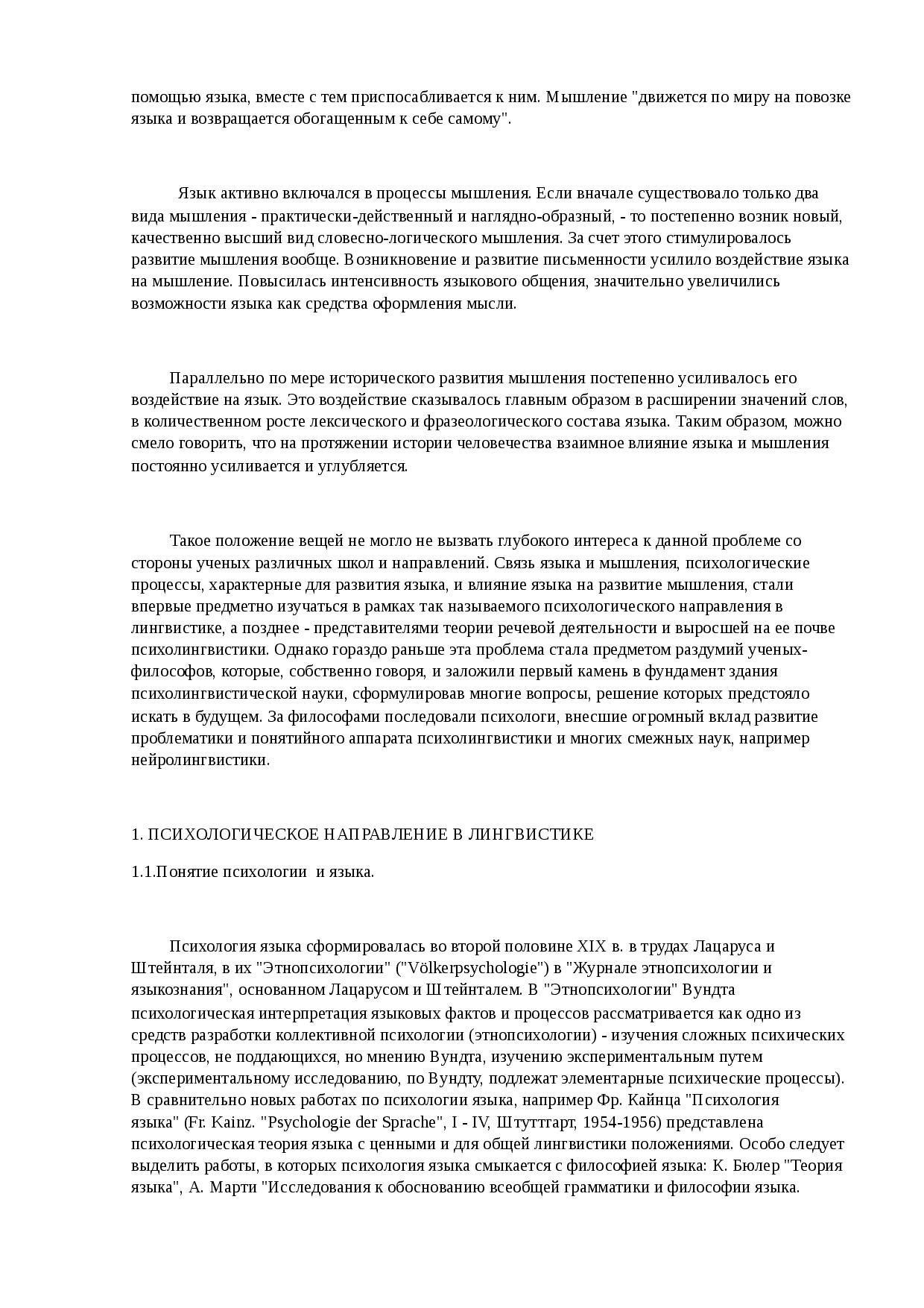 Идеи и представители бихевиоризма