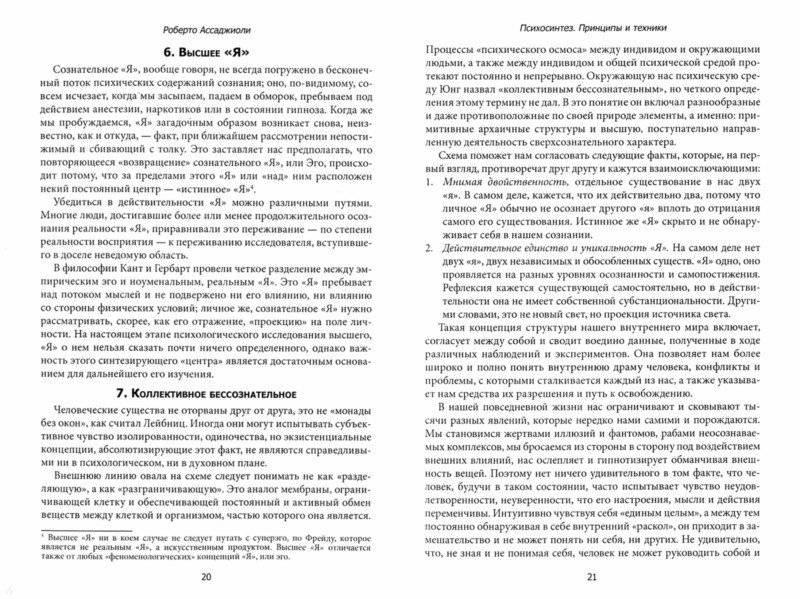 Биография и теория психосинтеза роберто ассаджиоли