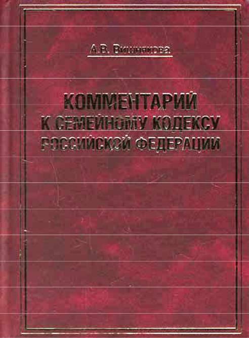 Семейный кодекс 1918 годараздел 3. семейное право. семейный кодекс рф
