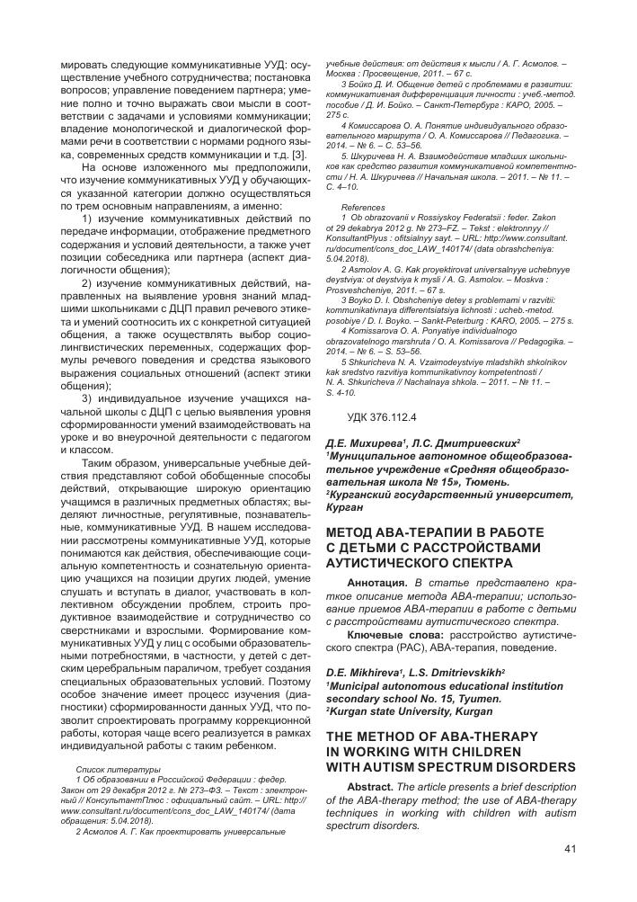 Прикладной анализ поведения (ава-терапия): коррекция поведенческих расстройств и развитие адаптивных форм поведения (580ч.)