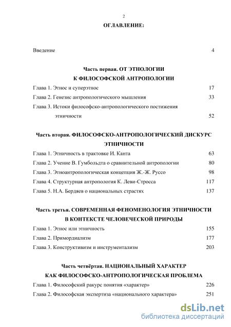 Этнопсихология | энциклопедия кругосвет