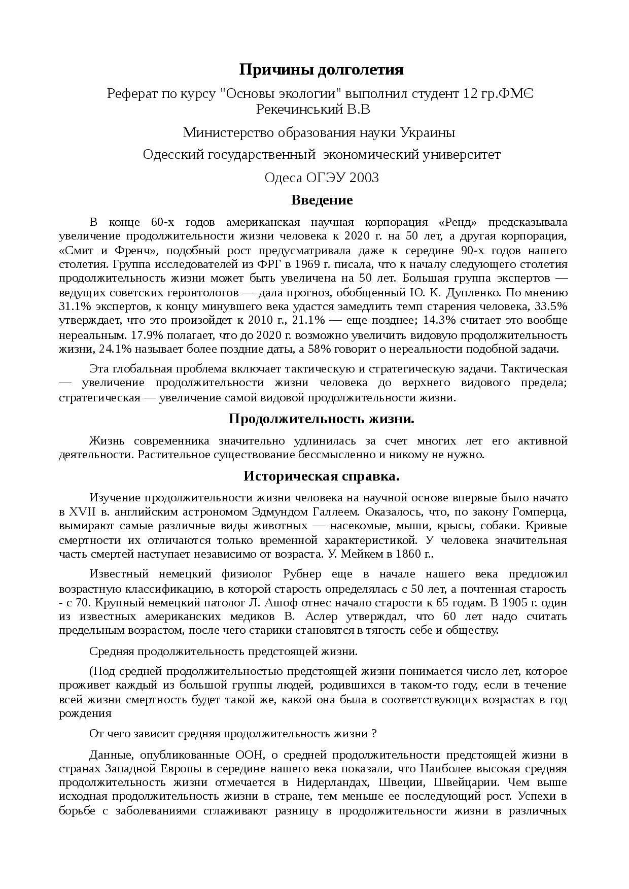 Жить до ста: 9 столпов долголетия (по результатам научных исследований)