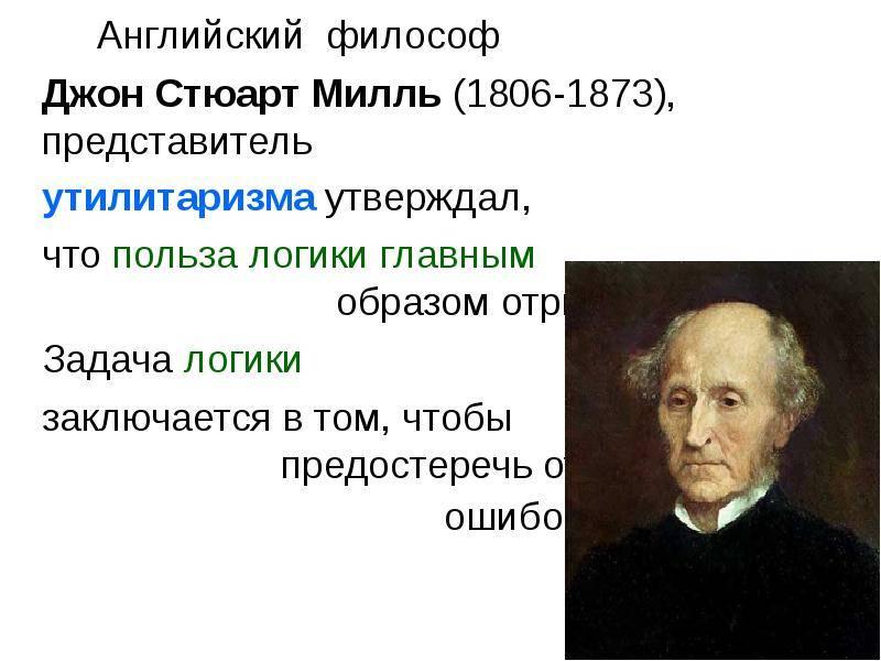 Реферат - формальная логика - психология