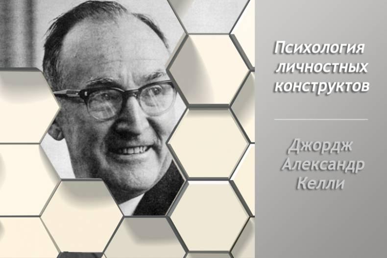 Теория личностных конструктов дж. келли
