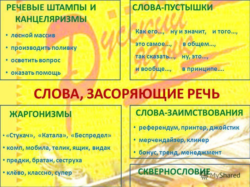 Часть ii. 10. речевые штампы и языковые стандарты