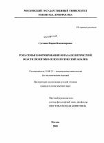 Сочинение: ведение подстроек. раппорт