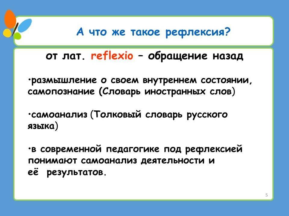 Идентификация и рефлексия