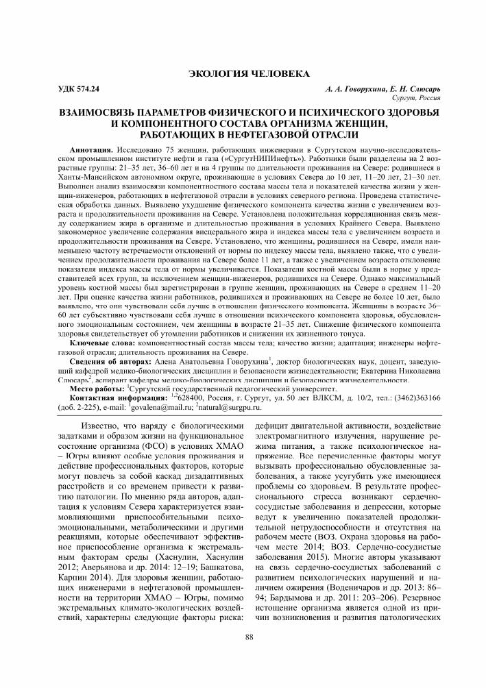 Психология здоровья - психология профессионального здоровья, критерии психического здоровья личности