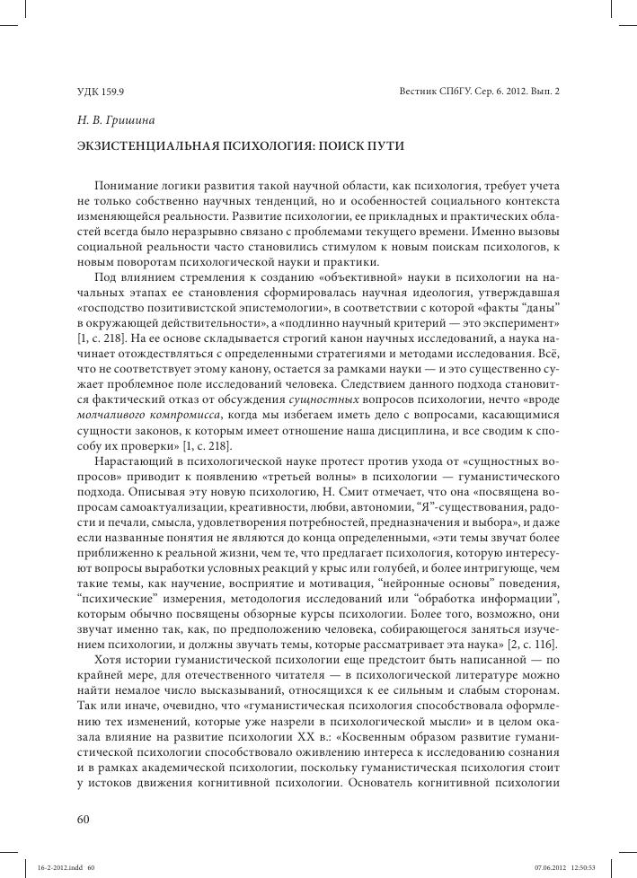 Экзистенциальная психология — википедия переиздание // wiki 2
