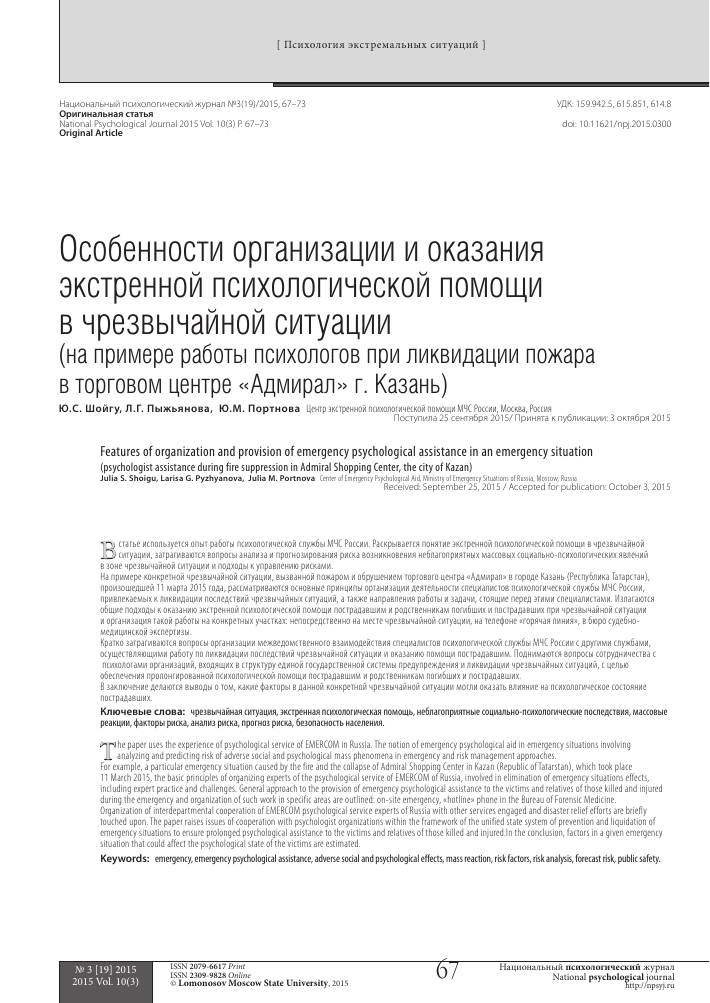 Психология: психологическая работа - бесплатные статьи по психологии в доме солнца