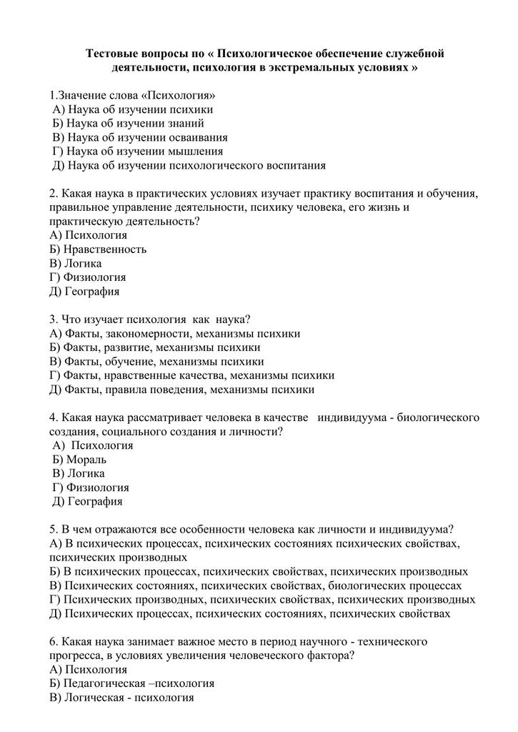 Тема 1.1. предмет, задачи, значение науки психологии