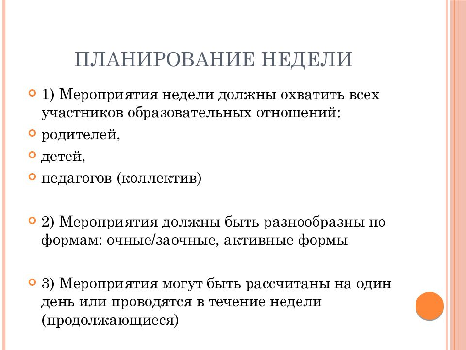 """""""формальная композиция. законы, правила, приемы и средства композиции"""". 7-й класс"""