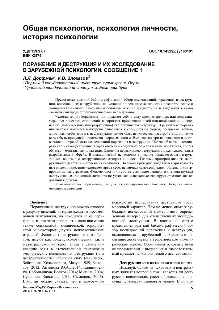 Деструктивное мышление и поведение : психология