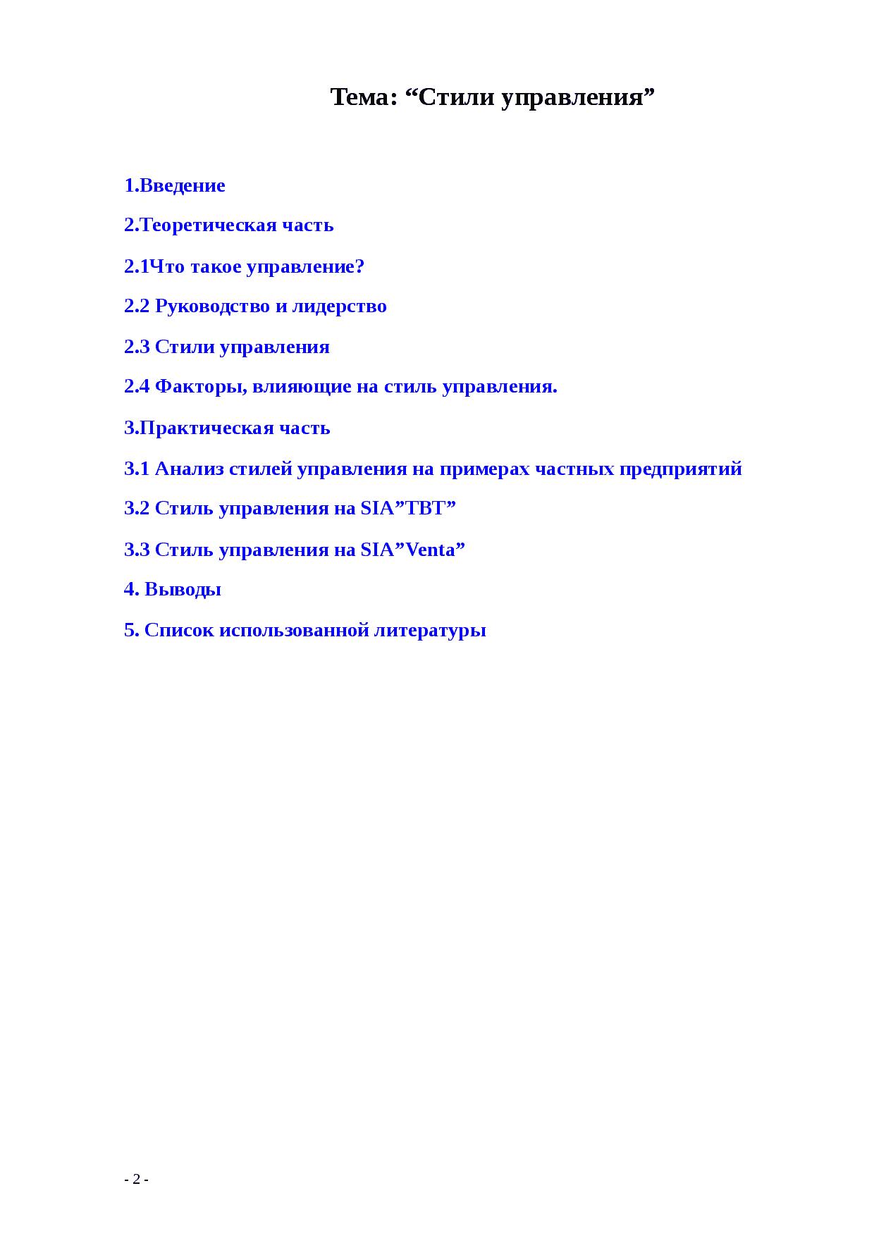 Стили руководства: их особенности, достоинства и недостатки (стр. 3 из 5)