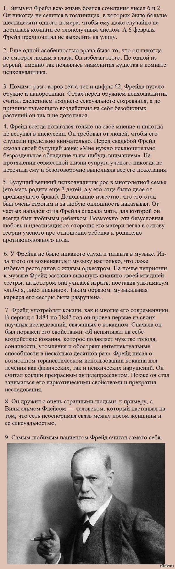 Психотипы: параноид
