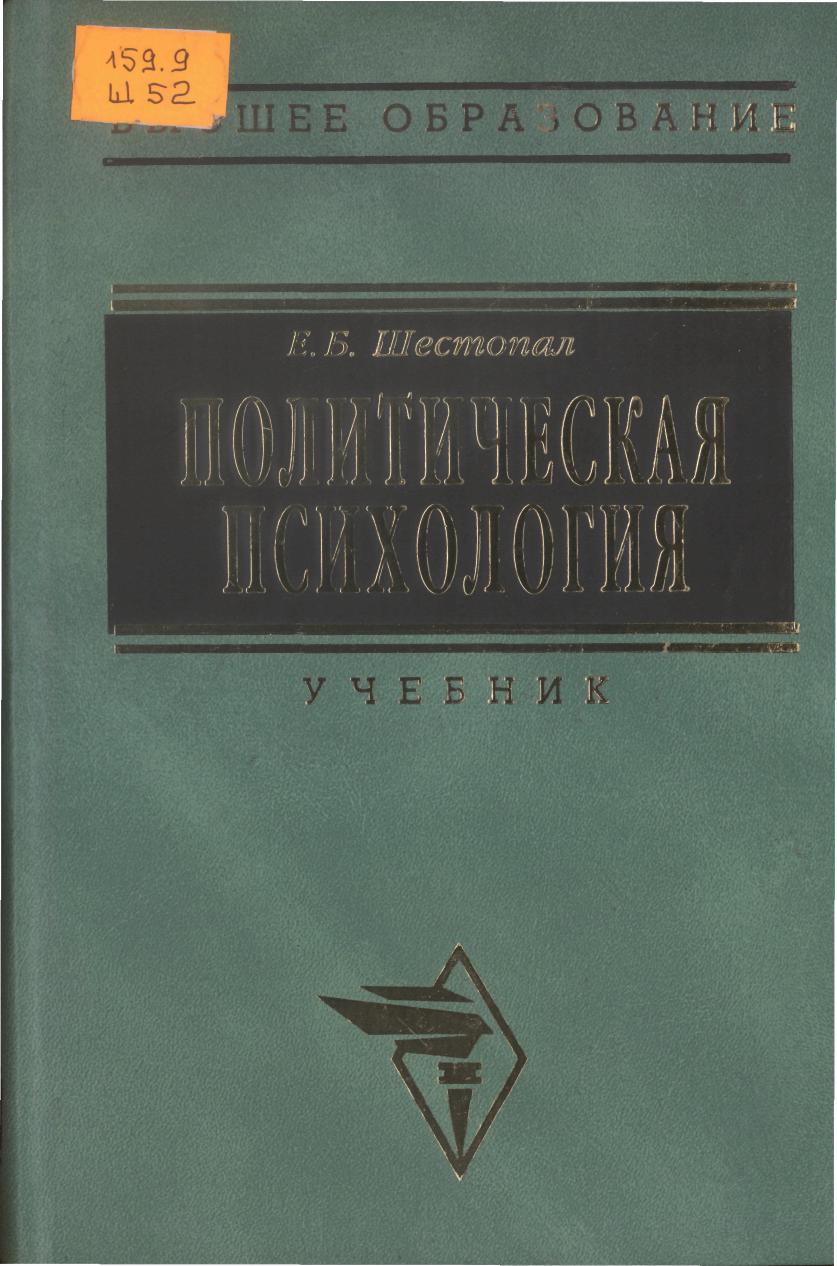Учебное пособие - ведение подстроек. раппорт - психология