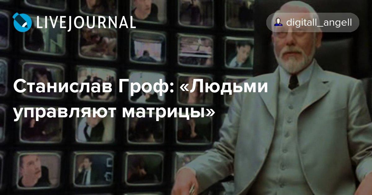 Станислав гроф, stanislav grof (чехия) — учитель — отзывы, видео, контакты, расписание тренингов — самопознание.ру