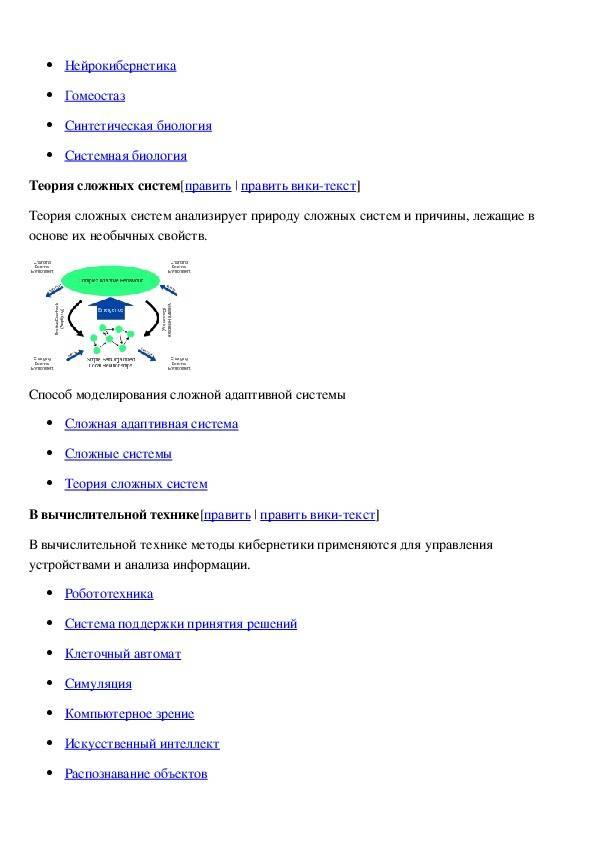 Нейрокибернетика — викисловарь
