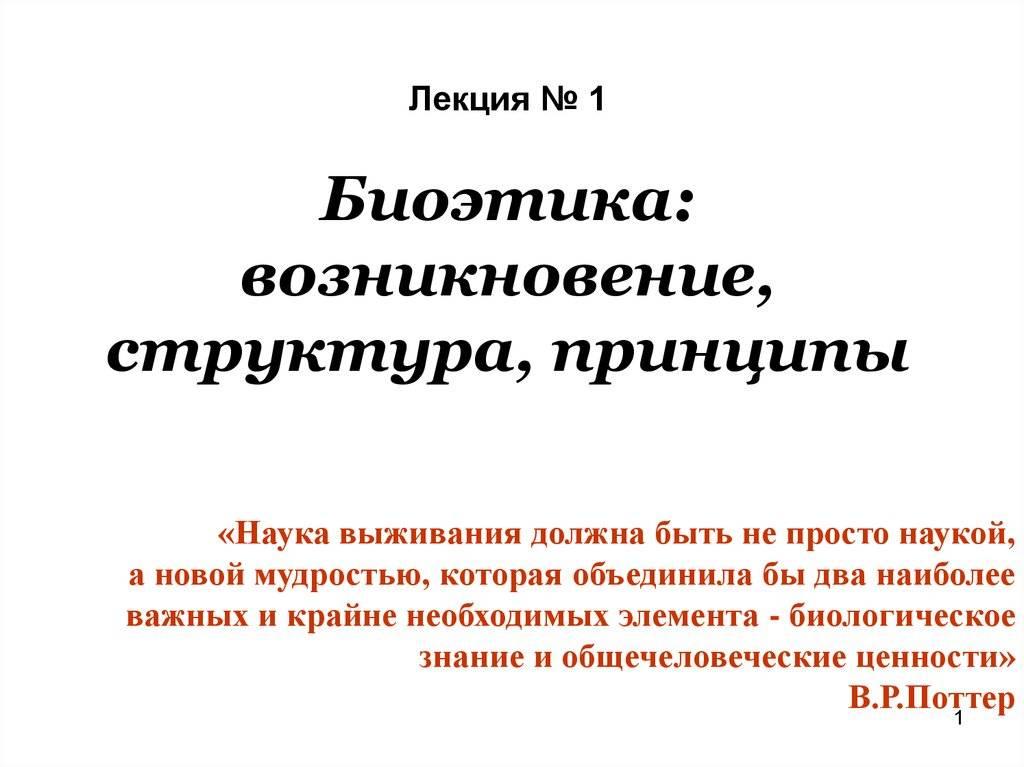 Не навреди - страница 1