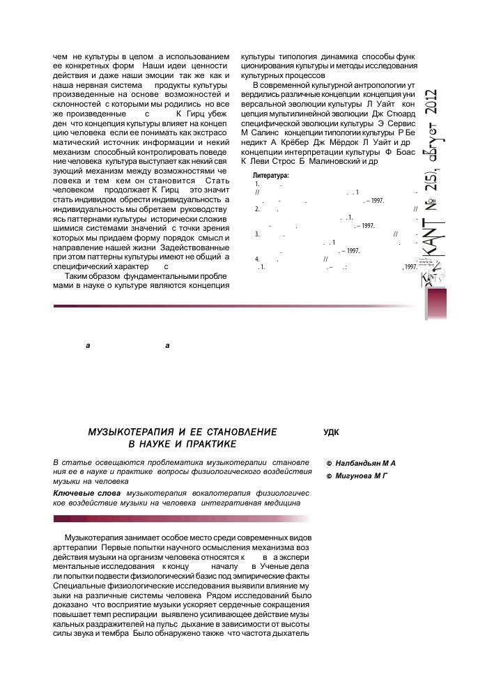 Музыкотерапия — википедия переиздание // wiki 2