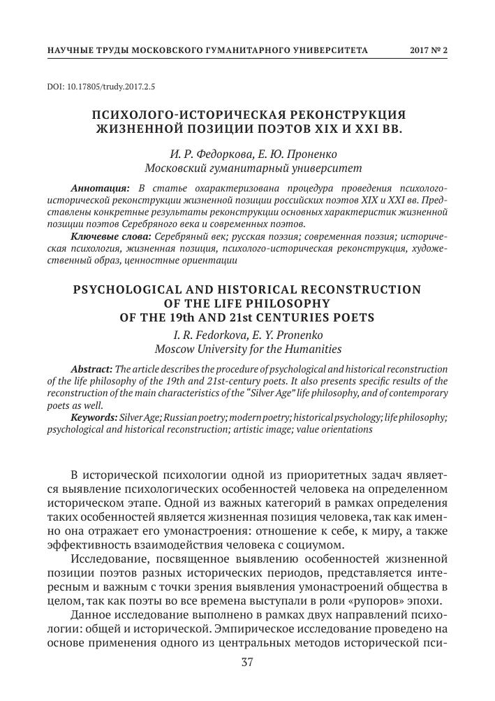 Психологические особенности взаимосвязи гендера и ценностных ориентаций личности