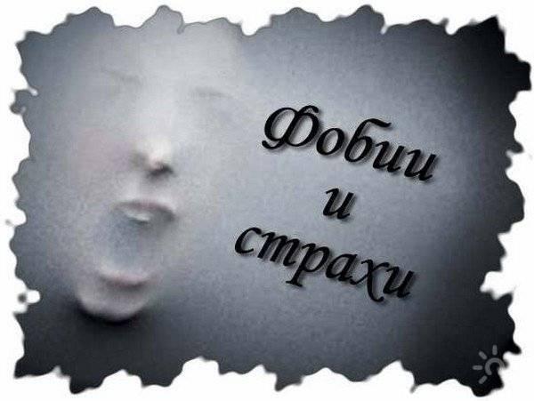 Фобия — что это такое, список (виды) фобий человека с пояснениями   ktonanovenkogo.ru