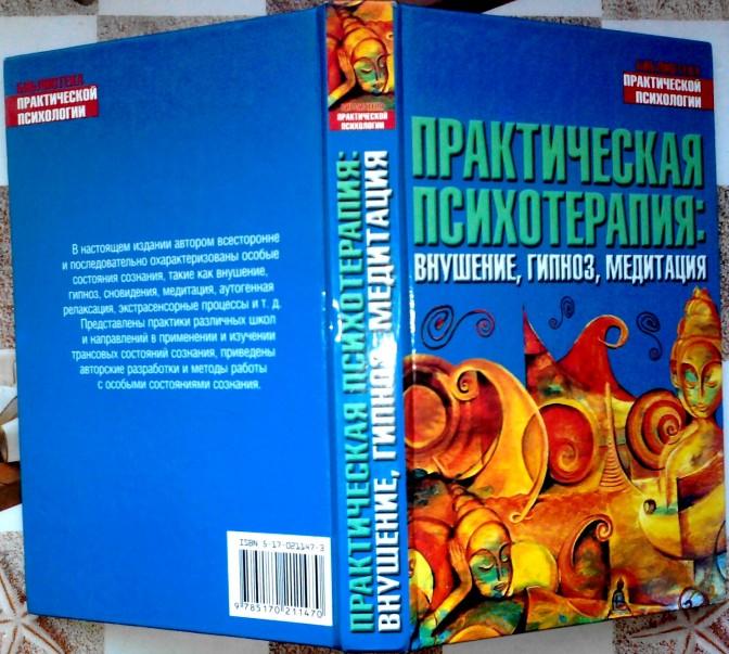 Измененные состояния сознания: психологическая и философская проблема в психиатрии (11)(дремов с.в.)