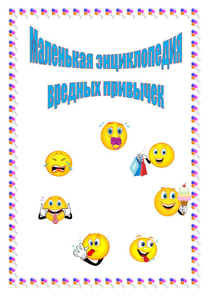 Как отучить от вредной привычки на сон - запись пользователя маруська (id1858591) в сообществе воспитание, психология - от года до трех в категории вредные привычки - babyblog.ru