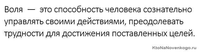 Воля (психология)